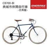 ENERMAX 古典城市休閒自行車 CB700-Bl
