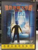 影音專賣店-B15-016-正版DVD【搶救老媽大作戰/迪士尼】-卡通動畫