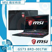 MSI 微星 GS73 8RD-001TW 17吋電競筆記型電腦 (全新8代新機上市!8代i7六核心/120Hz/3ms電競面板)