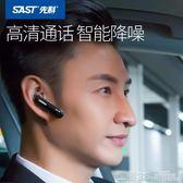 掛耳式耳機 先科X3無線藍芽耳機掛耳男通用型女半入耳式單耳迷你迷小超長待  DF  二度3C