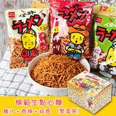 模範生點心麵 316g (雞汁+香辣+蒜香)-綜合版 盒裝12入 【庫奇小舖】