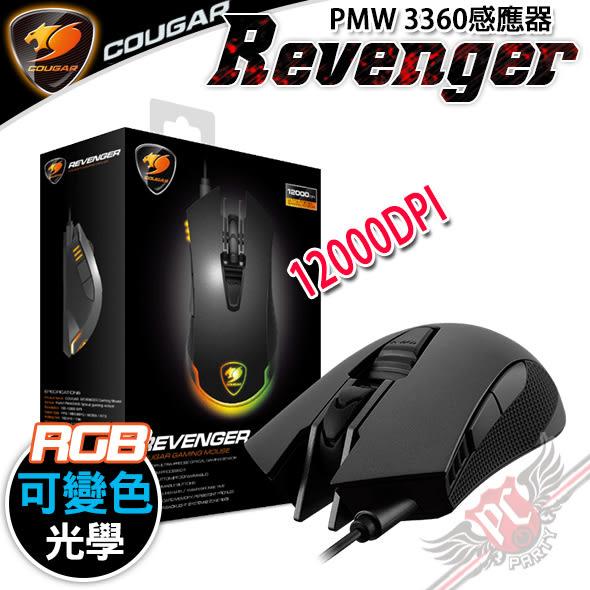 [ PC PARTY ] 美洲獅 COUGAR Revenger RGB 光學電競滑鼠 12000DPI
