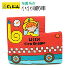 【香港 Ks Kids 奇智奇思】學習布書系列-小小消防車 Little Fire Engine SB00268