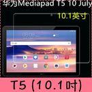 【萌萌噠】華為 HUAWEI MediaPad T5 (10.1吋)  超薄9H 防爆鋼化玻璃膜 高清防刮 防爆 螢幕玻璃膜