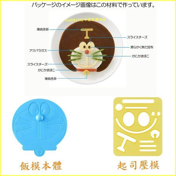asdfkitty可愛家☆哆啦A夢半立體飯糰模型含起司壓模-咖哩飯.便當都好用-日本製