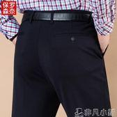 西裝褲  中年男士西褲男休閒褲直筒寬鬆西裝褲上班商務爸爸秋冬季西服褲子   非凡小鋪