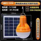 雙11鉅惠30W太陽能燈LED家用室內應急燈戶外照明超亮夜市燈野營帳篷燈庭院燈igo gogo購