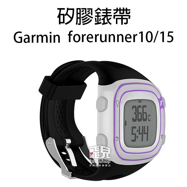 【妃凡】方便替換!矽膠錶帶 Garmin forerunner 10/15 腕帶 替換錶帶 B1.17-05 30