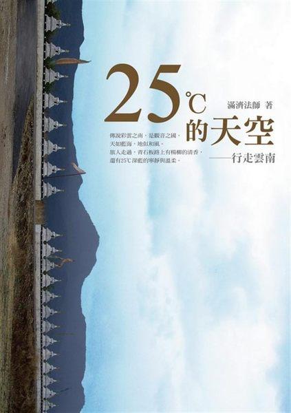 (二手書)25℃的天空 行走雲南