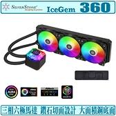 [地瓜球@] 銀欣 SilverStone IceGem 360 一體式 水冷 CPU 散熱器 ARGB 5V
