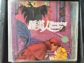 挖寶二手片-V05-154-正版VCD-動畫【睡美人】-(直購價)