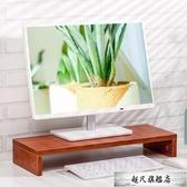 電腦顯示器屏增高架底座桌面鍵盤整理收納置物架托盤支架子抬加高-超凡旗艦店