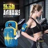 跑步手機臂包運動手臂包跑步包健身裝備男—聖誕交換禮物