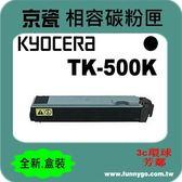 KYOCERA 京瓷 相容黑色碳粉匣 TK-500 K 適用:FS-C5016N