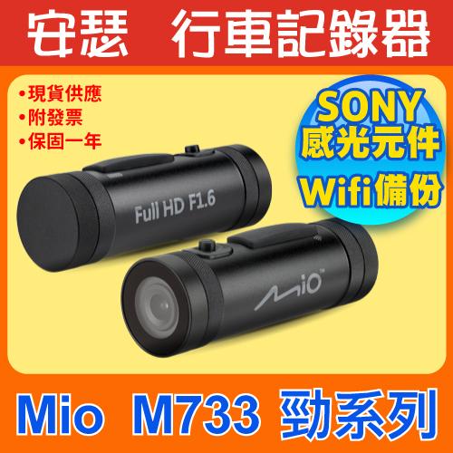 Mio M733【送32G+X型金屬四爪+Z型支架】SONY感光元件 機車 行車紀錄器