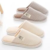 買一送一 毛毛拖鞋春秋冬棉拖鞋男女情侶室內防滑布拖鞋【倪醬小鋪】