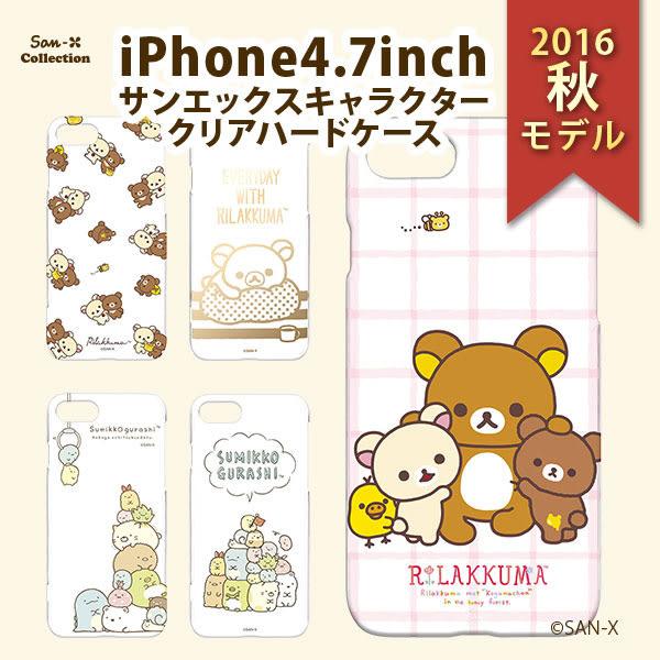 iPhone8/7/6/6s 手機殼 拉拉熊 正版授權 PC/透明/塗鴉 硬殼 4.7吋 San-X-拉拉熊/懶懶熊/角落生物