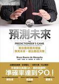 (二手書)預測未來:教你應用賽局理論,預見未來,做出最佳決策