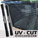 日本【BONFORM】 通用型百摺側窗遮陽簾2入一組 遮光效果好 柔軟 可正常開窗