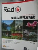 【書寶二手書T7/電腦_WGC】Red5視頻應用開發指南_鄭虎_簡體書