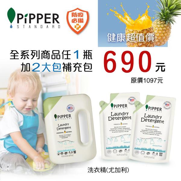 【1罐+2補 $ 690 】PiPPER STANDARD 低敏洗衣精(尤加利) (900mlx1瓶+750mlx2包)