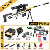 m416水彈槍玩具槍電動連發黃金龍骨槍awm男孩槍兒童玩具手自一體 叮噹百貨