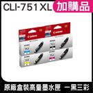 CANON CLI-751XL 四色一組  正原廠盒裝墨水匣