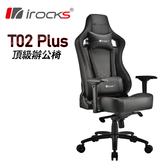 [富廉網]【i-Rocks】T02 Plus 旗艦級 頂級辦公椅 電競椅