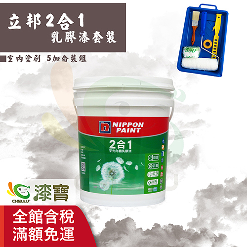 【漆寶】《室內塗刷》立邦2合1平光乳膠漆套裝(5加侖裝組) ◆免運費◆