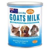 【寵物王國】C.C.P高鈣羊奶粉350g,強身補體