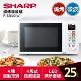 【SHARP 夏普】 25L燒烤微波爐 R-T25JG