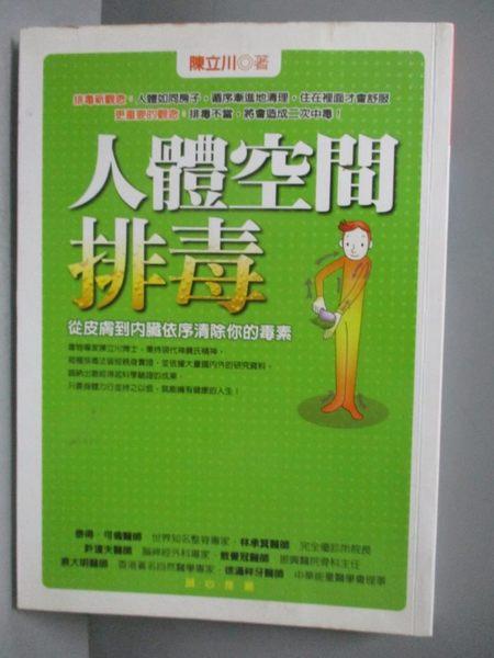 【書寶二手書T1/養生_OOH】人體空間排毒-從皮膚到內臟依序清除你的毒素_陳立川