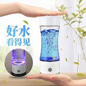 富氫水杯日本水素水杯活氫動力生成器智慧養生杯電解負離子 igo 伊衫風尚