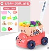 女孩切水果兒童購物車玩具