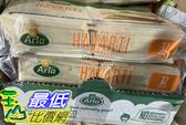 [COSCO代購 需低溫宅配] C733591 ARLA HAVARTI DELI-SLICES 哈伐第切片乾酪907克