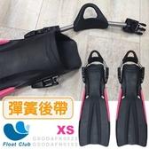潛水蛙鞋 雙排水孔 潛水 浮潛 用 - 彈簧後帶 款-粉紅 XS號