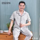 夏季睡衣中年男純棉短袖套裝夏款全棉男裝大碼中老年人爸爸家居服 韓風物語