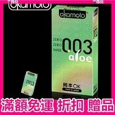 避孕套 衛生用品 Okamoto 岡本003 ALOE 超潤蘆薈極薄(6入裝) 保險套 保險套世界