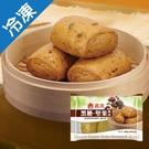 義美黑糖-堅果饅頭480G /包【愛買冷凍】