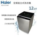 ((福利電器))全新品 Haier海爾 全自動 12KG 定頻直立式洗衣機 XQ120-9198G 全省配送