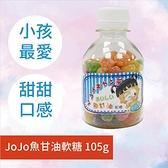 台灣製 JOJO魚油軟糖 105g