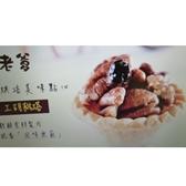 [9玉山最低網] 胡老爹菓子工房 胡桃塔禮盒x2盒
