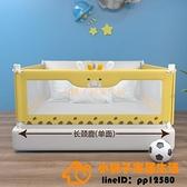 床圍欄 寶寶防摔防護欄兒童床擋板安全護欄嬰兒防掉 床護欄品牌【小桃子】