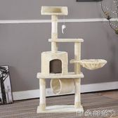 實木貓爬架絨布款貓抓柱樹貓咪爬架大型貓玩具架子貓窩一體貓別墅 igo全館免運