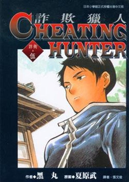 (二手書)Cheating Hunter詐欺獵人 5