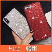 蘋果 iPhone XS MAX XR iPhoneX i8 Plus i7 Plus 星空格? 手機殼 閃粉 保護殼