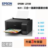 【加購墨水升級3年保固】EPSON L3150 高速三合一原廠連續供墨印表機 + T00V四色墨水一組