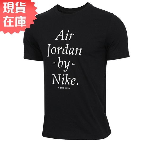 【現貨】Nike Air Jordan by Nike 男裝 短袖 休閒 純棉 喬丹 黑【運動世界】AQ3761-010