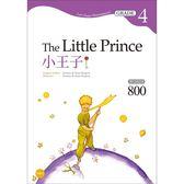 小王子The Little Prince 【Grade 4 經典文學讀本】二版(