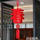 毛氈布立體春字中國結掛件新年居家客廳裝飾商場商鋪春節過年裝扮魔方數碼館